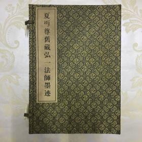 夏丏尊旧藏弘一法师墨迹包装盒。