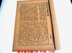 民国;中医名家杂志,论文《学生眼科病》1册全