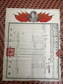 1952年重庆市巴县土地房产所有证大幅品好带毛主席头像 [ 见图]