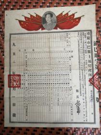1952年重庆市巴县土地房产所有证大幅品好带毛主席头像 [见图]
