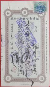 bx1852民国19年聚兴诚储畜部银元20元存单,贴四川石印长城图印花税票二分.加盖梅花戳