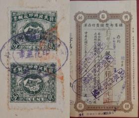 bx2211民国20年聚兴诚储畜部银元340元存单硬纸,背贴四川石印地图旗印花税一版二分双连上海顺印局代印