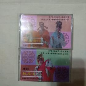 磁带:扬剧 桃花女(1.2)