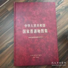 中华人民共和国国家普通地图集(精装本)
