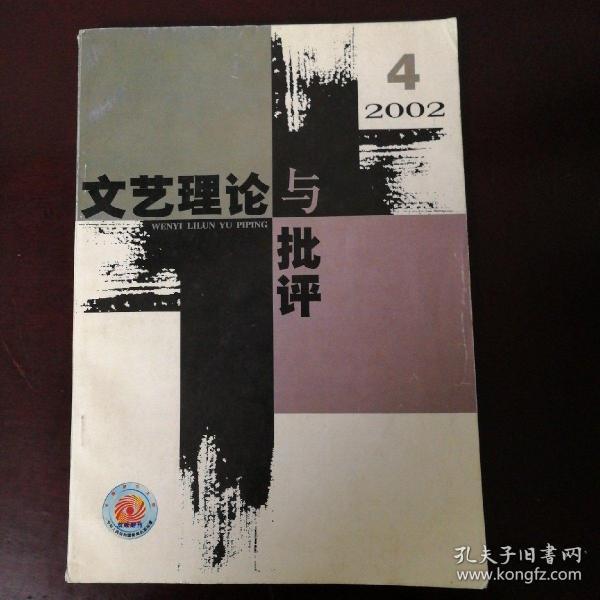 《文艺理论与批评》2002年第4期
