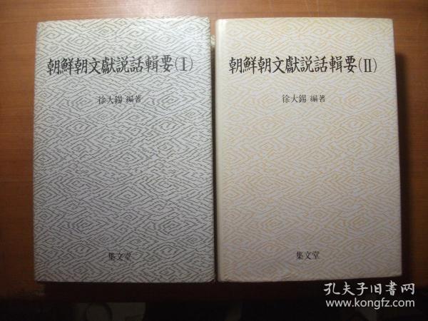 【韩文版】朝鲜朝文献说话辑要 I  II(2本合售  16开精装带书衣)
