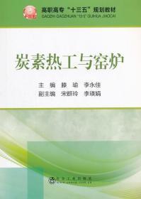 """炭素热工与窑炉/高职高专""""十三五""""规划教材"""