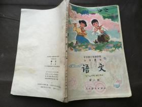 全日制十年制学校小学课本 语文第二册 山东