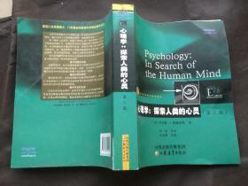 心理学:探索人类的心灵(第三版)