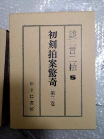 初刻拍案惊奇(2册)日本游万井书房《三言二拍》系列