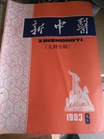新中医1983.6