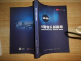 中国音乐剧指南 2016