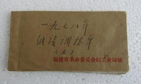 1978年调拨单附介绍信一本
