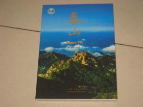 泰山(汉英对照)