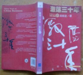 激荡三十年:中国企业1978-2008(上册)