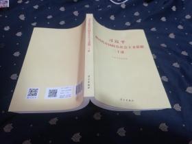 习近平新时代中国特色社会主义思想三十讲(16开,软精装,十品全新)