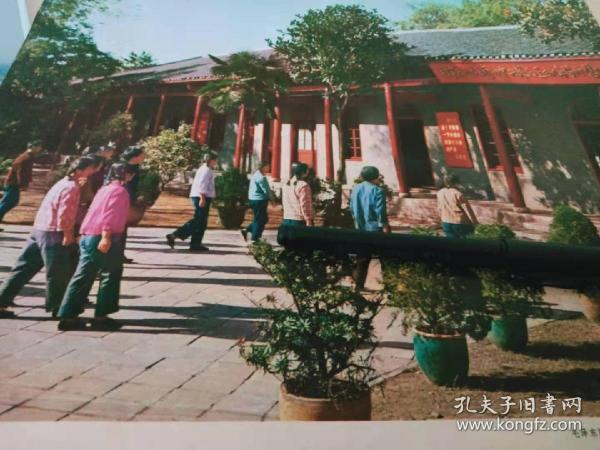 70年代照片,湖北武昌,毛泽东创办的中央农民运动讲习所旧址