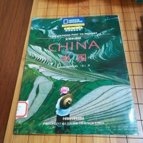 中国:Civilizations Past to Present (Reading Expeditions)