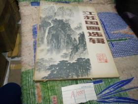江苏国画选辑(活页20张全)