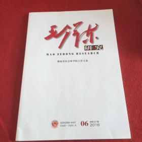毛泽东研究2018年第6期