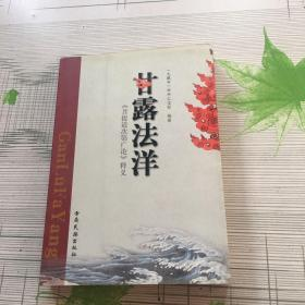 甘露法洋:菩提道次第广论释义