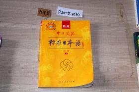 中日交流标准日本语初级上