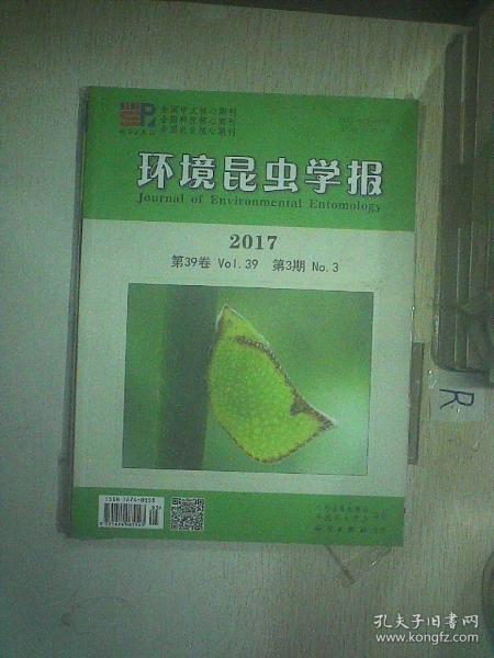 环境昆虫学报  2017  5