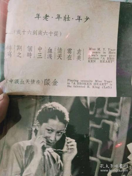 三十年代电影《情天血泪》图片  金焰,袁美云;