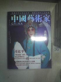 中国艺术家  2014  5