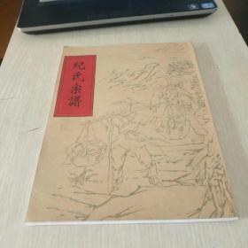 纪氏宗谱 八五品88元k03720仅印100册
