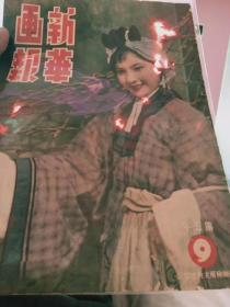 30年代电影明星图片,《潇湘秋雨》陈云裳。