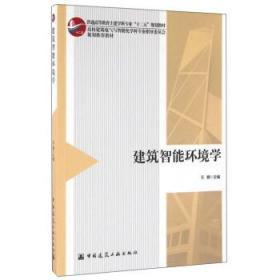 建筑智能环境学 王娜 中国建筑工业出版社 9787112191079
