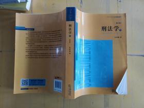 刑法学(第五版 下册) 卷角