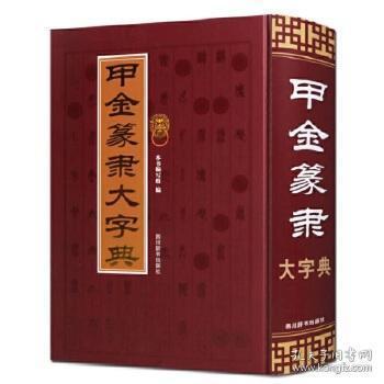 甲金篆隶大字典
