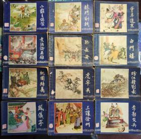 三国连环画套书全部双79版。