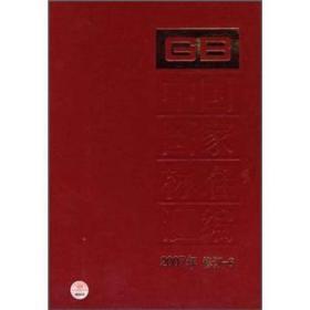 中国国家标准汇编 2007年修订-6 专著 中国标准出版社编 zhong guo guo jia biao zhun