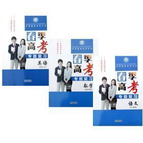 3本2020年山东省春季高考总二轮专题复习语文数学英语 2轮
