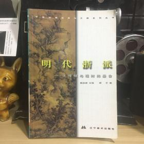 中国绘画流派与大师系列丛书.明代浙派:大传统与现时的叠合