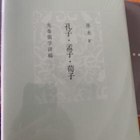 先秦儒学讲稿 孔子孟子荀子