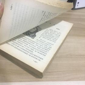 正版现货 外国名作家传 上 1979年一版一印