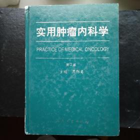 实用肿瘤内科学