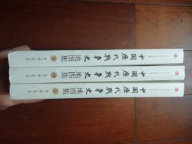 中国历代战争史地图集(上中下全3册)铜版纸红蓝色彩印