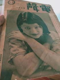 30年代电影明星图片袁美云,陈波儿,袁牧之。陈雁,徐素芝,白叶。马翎,王默秋。