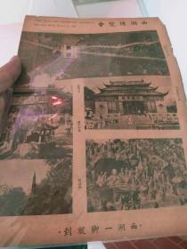 30年代。新华电影公司歌舞组游览杭州西湖珍贵影像。宣刚,童月娟,方沛霖。苏小小墓。保俶塔。大雄宝殿。