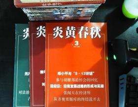 炎黄春秋2015 1-3期