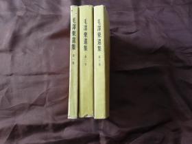 1951--1953年初版《毛泽东选集》3卷3本
