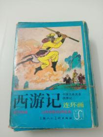 西游记 连环画(全16册盒装)