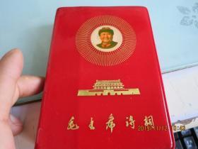毛主席万岁 (精品红宝书  诗词 歌曲)【毛林像全彩页图片80幅,不是原封套,如图】