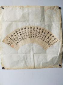 民国老扇面书法  马衡  旧托 尺寸50x15