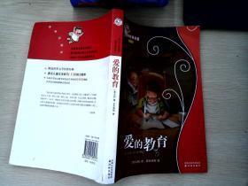 爱的教育/译林世界名著(学生版)